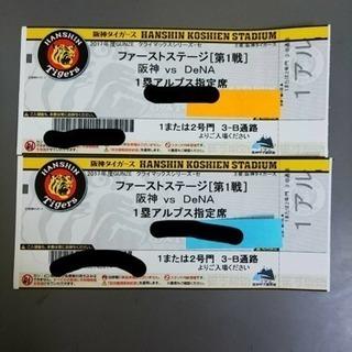クライマックスシリーズ 第1戦阪神対横浜