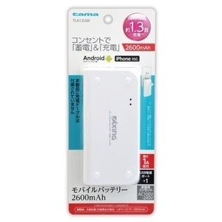【値下げ】モバイルバッテリー 2600mA