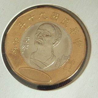 ★台湾硬貨★中華民国九十年硬貨★新古品 本物★コレクション