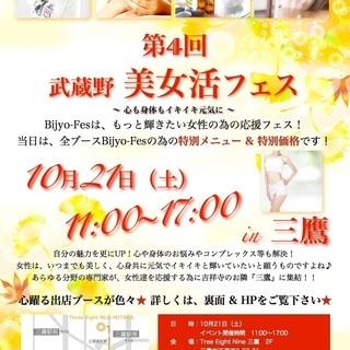 【10/21(土)】第4回・武蔵野...