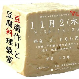 豆腐作りと豆腐料理教室(温泉入浴券付き)【湯来交流体験センター】