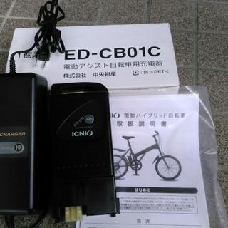 電動アシスト自転車 IGNIO 20インチ