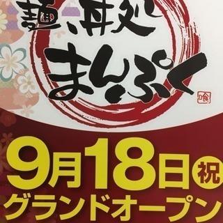 オープンしました‼︎【麺丼処まんぷく】