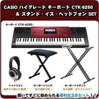 CASIO キーボード CTK-6250/スタンド・イス・ヘッドフォン