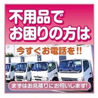 【不用品片付けの丸新】即日対応♪2トン車23,000円~