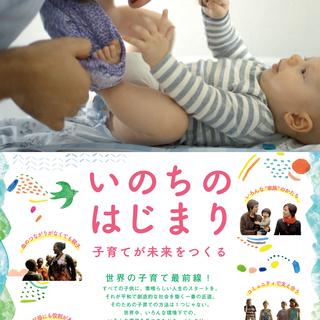 「いのちのはじまり:子育てが未来をつくる」上映会+国際モンテッソー...