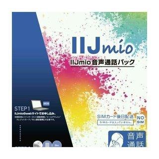月額1,600円(税抜)~ IIJmio音声通話パック SIMカ...