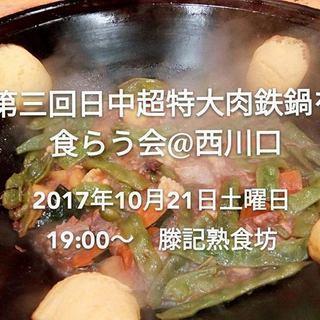 第三回日中超特大肉鉄鍋を食らう会@西川口
