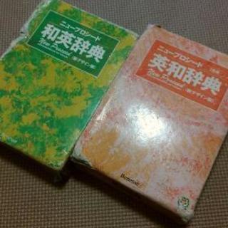 英和辞典、和英辞典