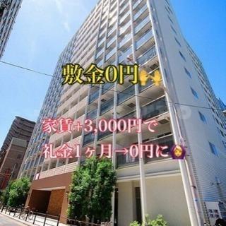 敷金0円❣️ 家賃+3,000円で礼金も0円に🙌