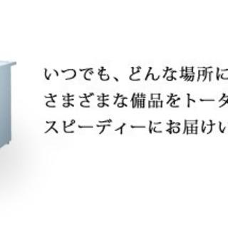 配送及倉庫スタッフ(急募)