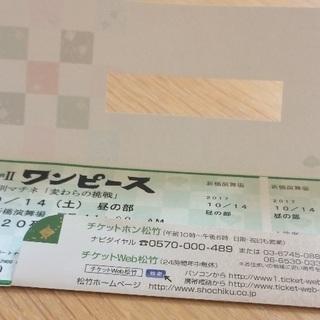 明日 11時 2枚 ワンピース歌舞伎 @新橋演舞場