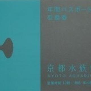 京都水族館 年間パスポート引換券(通常料金4100円)⇒引換期限...