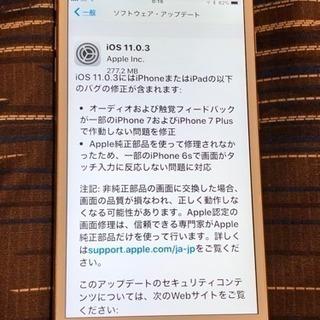 値下げしました。iPhone 6Plus 64GB ゴールド 値引き相談