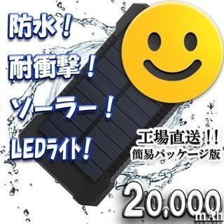 防水!ソーラー!工場直送!  大容量 20000mAh モバイルバ...