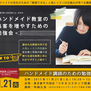 ハンドメイド教室の集客を増やすための勉強会