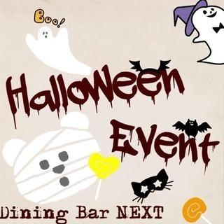 10月28日から31日までハロウィンパーティ開催!!