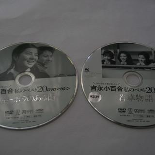 吉永小百合主演作品 「私のベスト20 DVDマガジン」全20巻