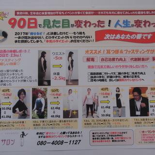 ★10/11(水) NEW OPEN★ ダイエットサロン
