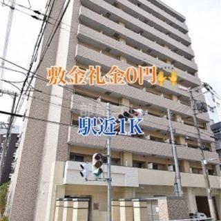 敷金礼金0円🙌 駅近1K物件✨