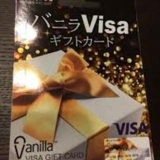 バニラVISAカード(10000円分)
