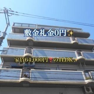 敷金礼金0円🙌🙌 家賃64,000円の1LDK✨