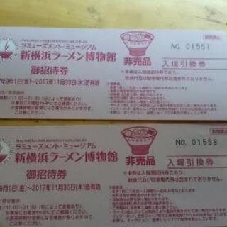 ラーメン博物館 入場券 2枚組