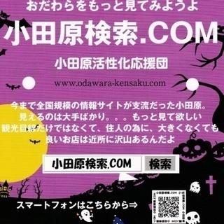 小田原限定情報サイトで、小田原のお店を宣伝しませんか?