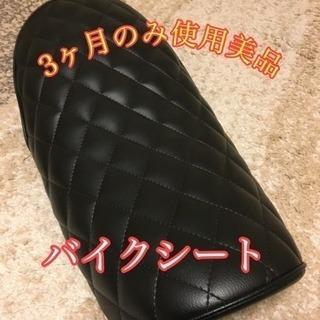 フラットシート ダイヤ  バイク   SR400に使用