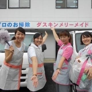 ダスキン 中野区 時給1,300円 家事代行 株式会社ダスキンほづ...