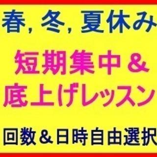 英会話 ★夏、冬、春休みetc! 短期集中&底上げマンツーマン個...