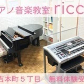 ピアノ音楽教室ricco(リッコ) 港北区日吉、日吉本町でピアノ教...