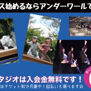 所沢ダンススタジオ・アンダーワールドダンススペース