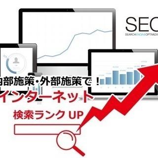  ▽最強SEO対策強化 最短2日で効果あり! 【 福岡ファク...