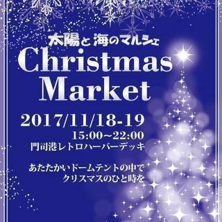 太陽と海のマルシェ Christmas Market(出店者様募集中)