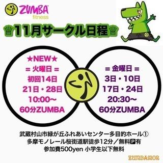 ZUMBAmor★11月サークル日程/東京