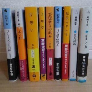 東野圭吾9冊セット