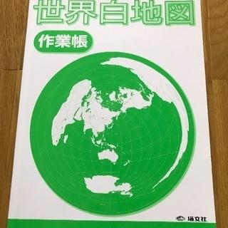 世界白地図 作業帳