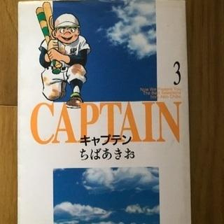 キャプテン3巻