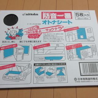 防音・防振シート オトナシート 1箱(5枚入)新品
