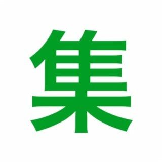 尾張地区交流会【集】~シュウ~