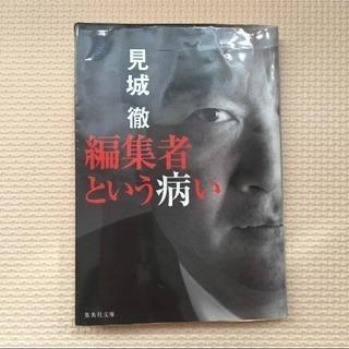 編集者という病/見城徹