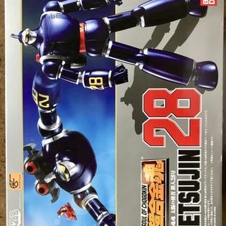 超合金魂 GX-44太陽の使者 鉄人28号