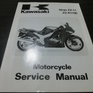 KAWASAKI ZZR1100D サービスマニュアル(英語版)