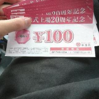 幸楽苑 ご優待券 1100円分