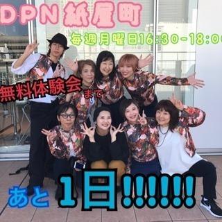ダンス無料体験会!!!!