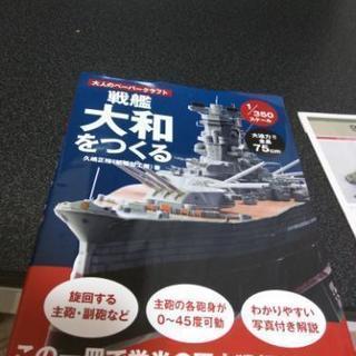 ペーパークラフト 戦艦大和