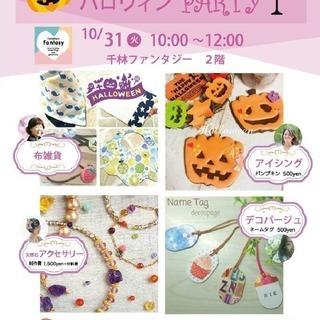 ハロウィンパーティー ケーキお菓子付き300円 in千林ファンタジー