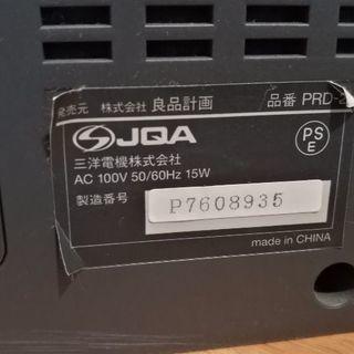 無印良品 CDプレイヤー - 家電