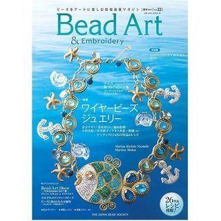 先号Bead Art22の記事の一部を教えて下さい